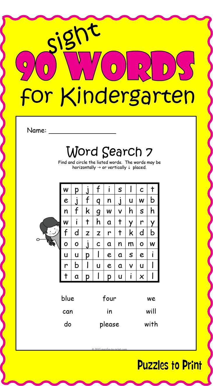 Kindergarten Sight Word Search Worksheets | Word Search